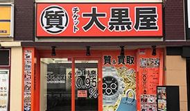 質大阪京橋店