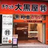 大黒屋 質札幌店の写真