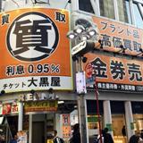 大黒屋 質渋谷店の写真