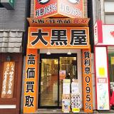 大黒屋 質新宿東口店の写真