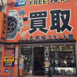 大黒屋ブランド館 心斎橋大丸前店の写真