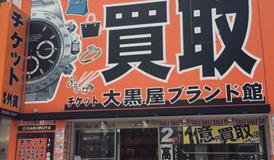 ブランド館 心斎橋大丸前店