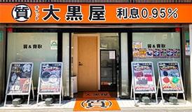 質上野御徒町店
