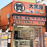 大黒屋 質横浜ビブレ前店の写真