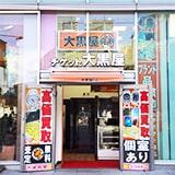 大黒屋 有楽町イトシア店の写真
