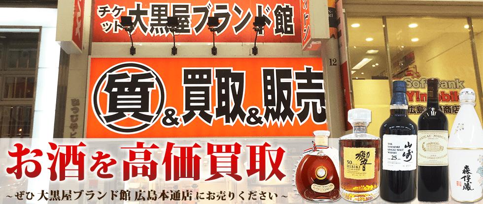 広島でお酒を売るなら大黒屋ブランド館 広島本通店へ