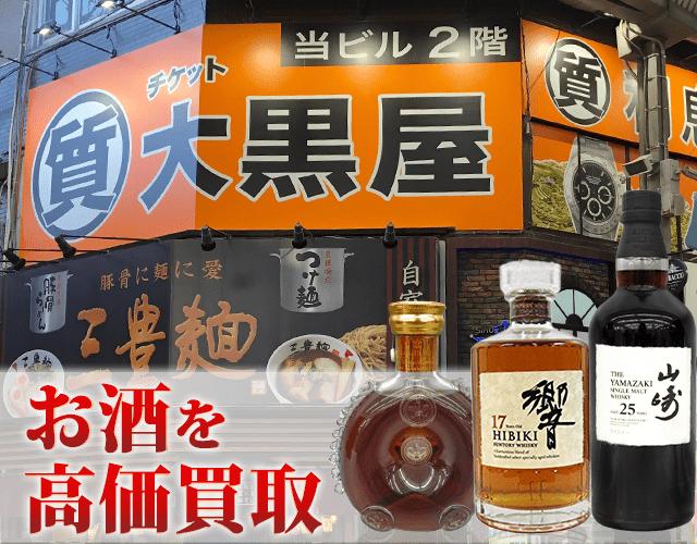 淀川区でお酒を売るなら大黒屋 質十三駅前店へ