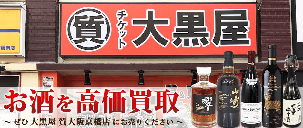 京橋でお酒を売るなら大黒屋 質大阪京橋店へ