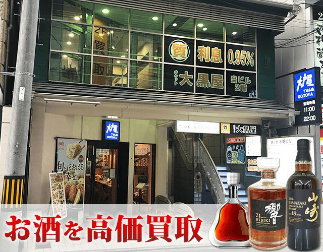 お酒を高価買取~ぜひ大黒屋 質京都錦小路店にお売りください~