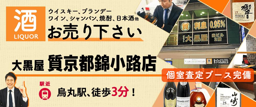 お酒買取なら大黒屋 質京都錦小路店へ
