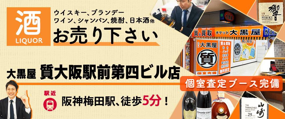 お酒買取なら大黒屋 質大阪駅前第四ビル店へ