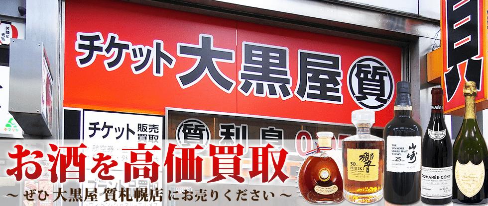 札幌でお酒を売るなら大黒屋 質札幌店へ