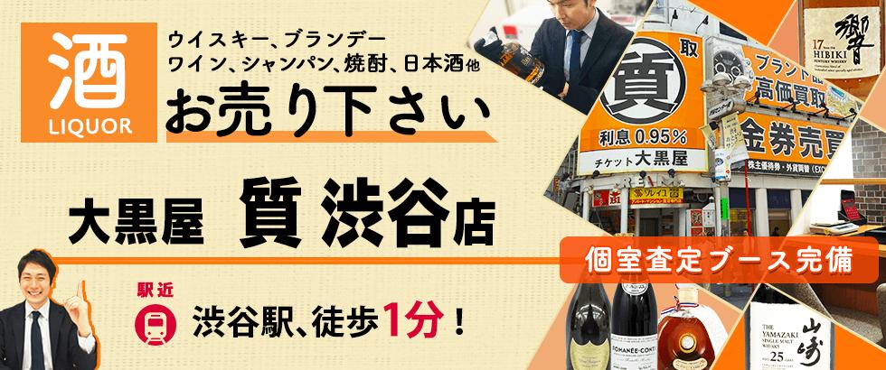 お酒買取なら大黒屋 質渋谷店へ