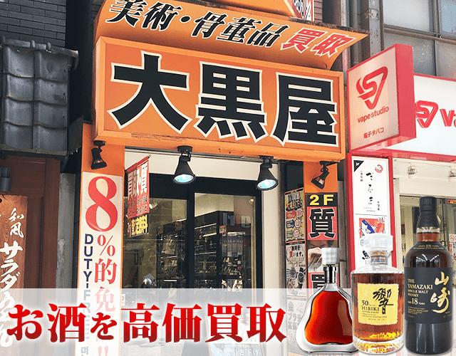 新宿東口酒買取