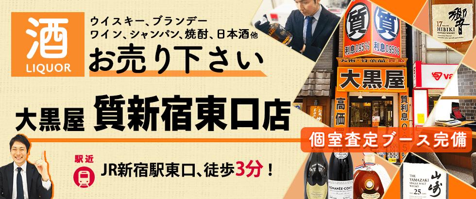 お酒買取なら大黒屋 質新宿東口店へ
