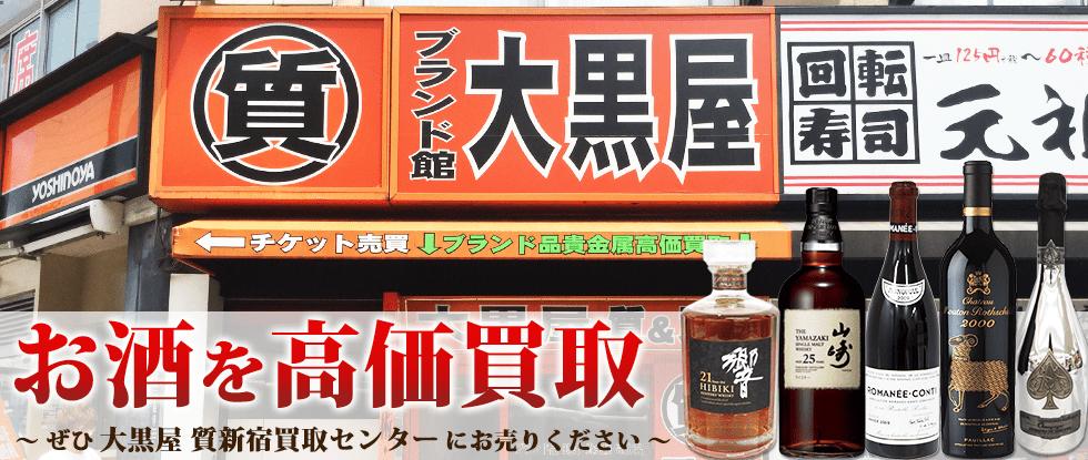 新宿でお酒を売るなら大黒屋 質新宿買取センターへ