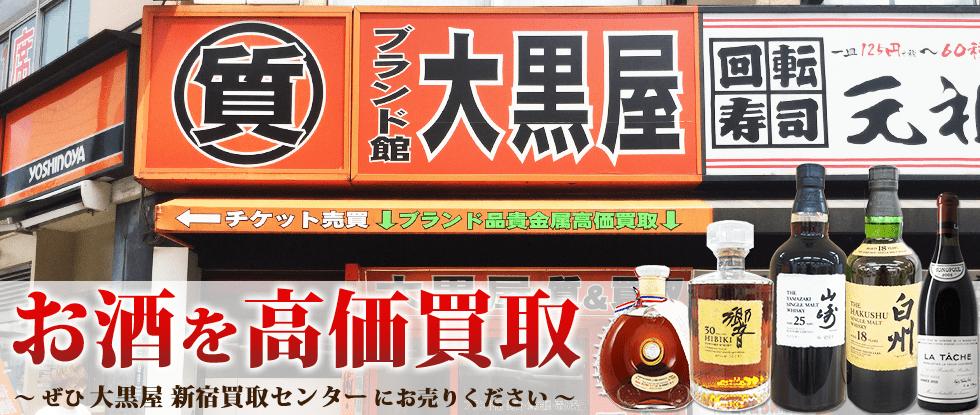 新宿でお酒を売るなら大黒屋 新宿買取センターへ