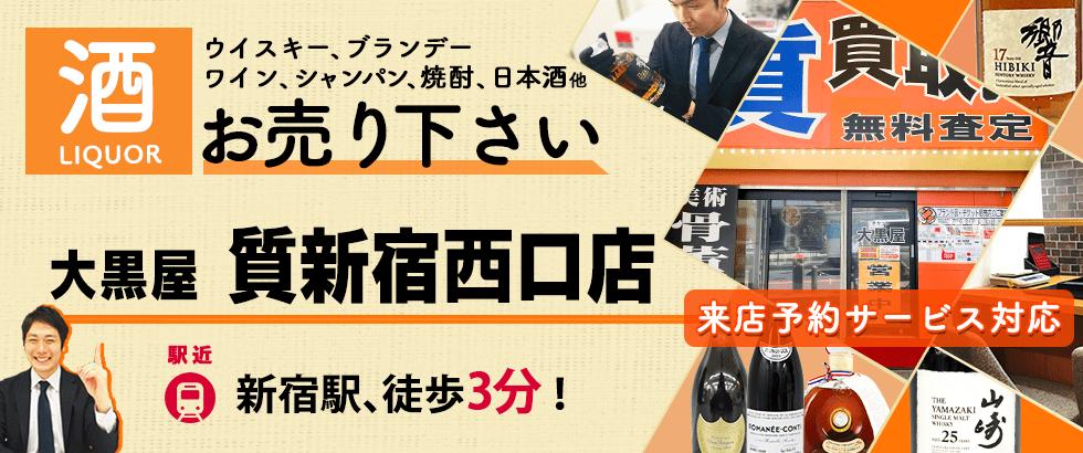 お酒買取なら大黒屋 質新宿西口店へ