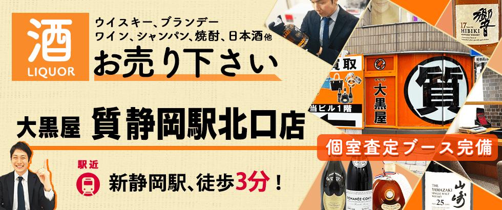 お酒買取なら大黒屋 質静岡駅北口店へ