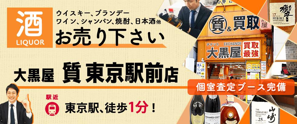お酒買取なら大黒屋 質東京駅前店へ