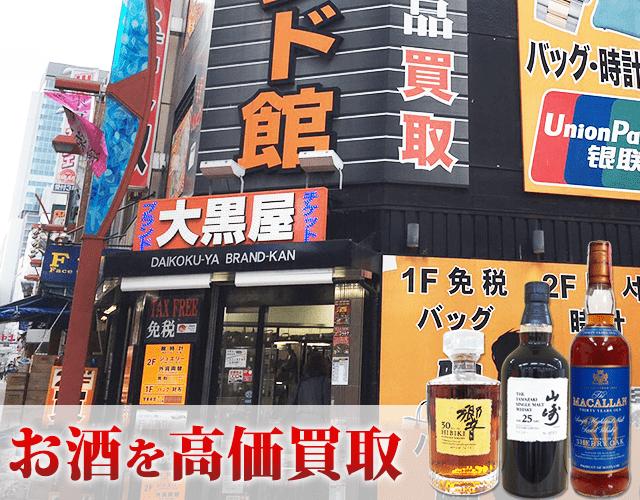 上野でお酒を売るなら大黒屋ブランド館 上野アメ横店へ