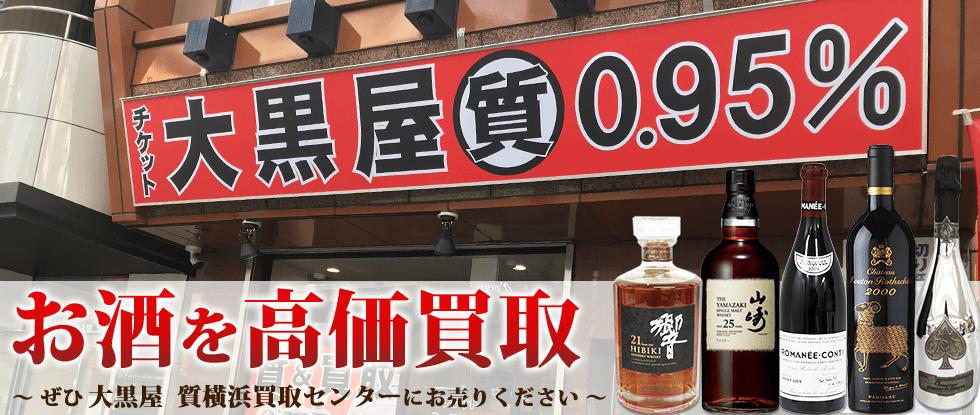 お酒を高価買取~ぜひ大黒屋 質横浜買取センターにお売りください~