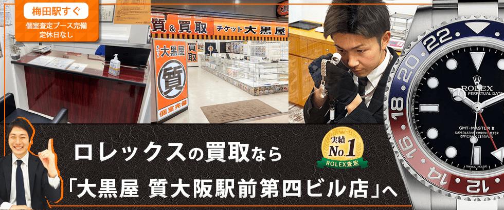 ロレックス買取なら大黒屋 質大阪駅前第四ビル店へ