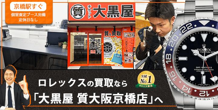 ロレックス買取なら大黒屋 質大阪京橋店へ