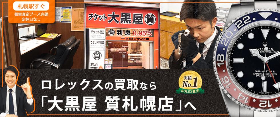 ロレックス買取なら大黒屋 質札幌店へ