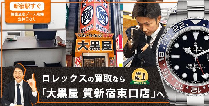 新宿東口 ロレックス買取なら大黒屋 質新宿東口店へ