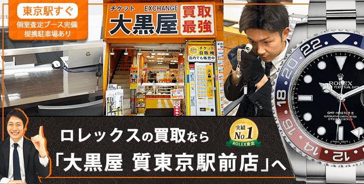 ロレックス買取なら大黒屋 質東京駅前店へ