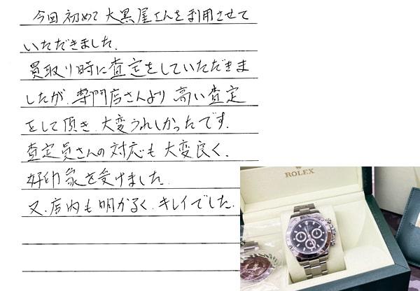 埼玉県飯能市 50代 男性