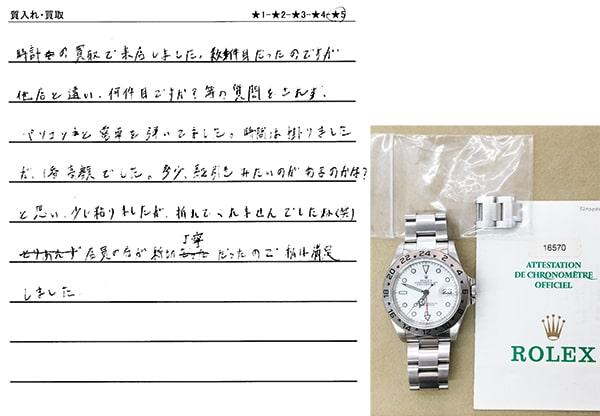 埼玉県 40代 男性
