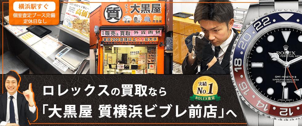 ロレックス買取なら大黒屋 質横浜ビブレ前店へ