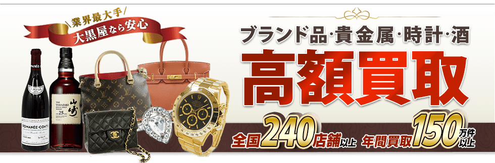 ブランド品・貴金属・時計 高額買取 全国230店舗以上年間買取150万件以上