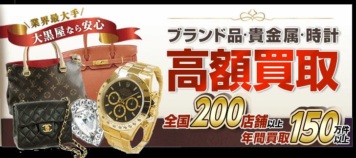 ブランド品・貴金属・時計 高額買取 全国200店舗以上年間買取150万件以上