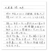 三重県志摩市 女性 H様
