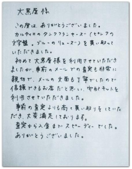 神奈川県川崎市 F様 女性