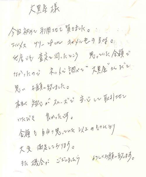 奈良県奈良市 女性 K様 バッグ エルメス ケリー28茶