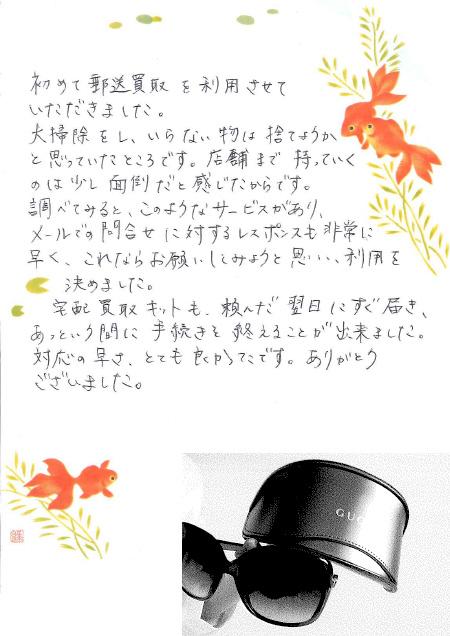 東京都北区 女性 O様 古着 グッチサングラス GG3500S