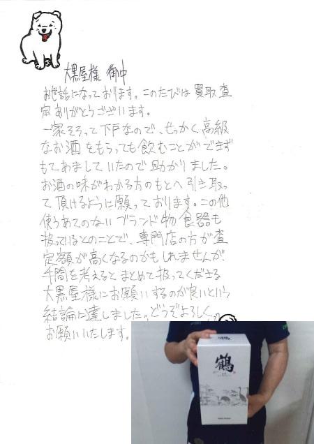 東京都練馬区 女性 K様 酒 ウイスキー 鶴 17年