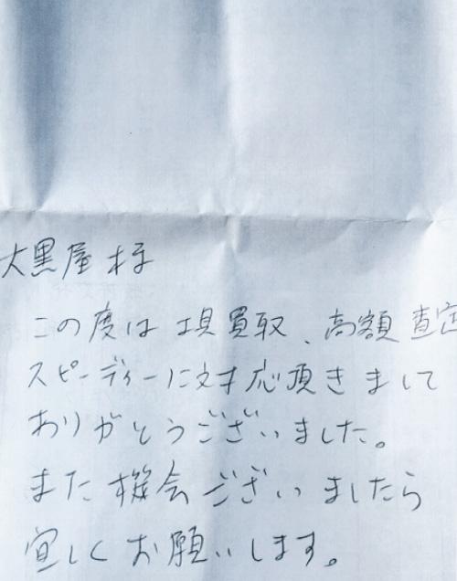富山県下新川郡 男性 M様 その他現物 工具 パナソニックインパクトドライバ EZ75A7 LS2G