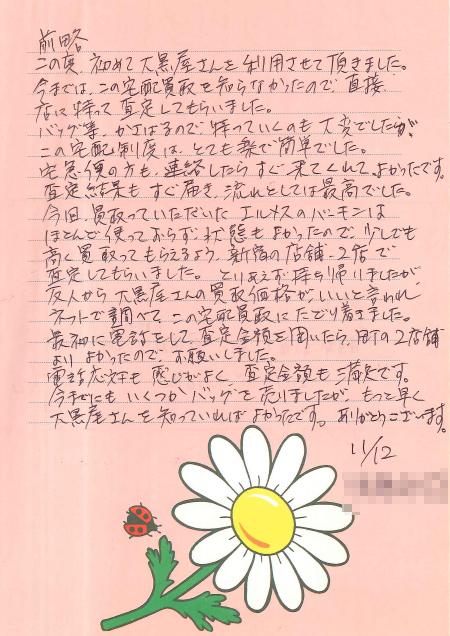 東京都新宿区 女性 G様