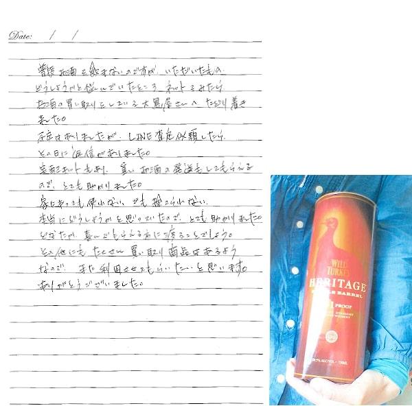 埼玉県所沢市 U様 女性 酒 ウイスキー ワイルドターキー HERITAGE 101 PROOF