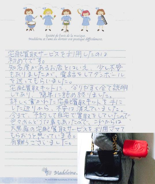 大阪府大阪市 H様 女性 バッグ シャネル キャビアスキンチェーンバッグ