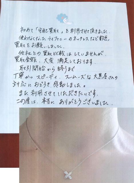 大阪府大阪市 Y様 女性 ジュエリー ティファニーネックレス ダイヤリングPt950