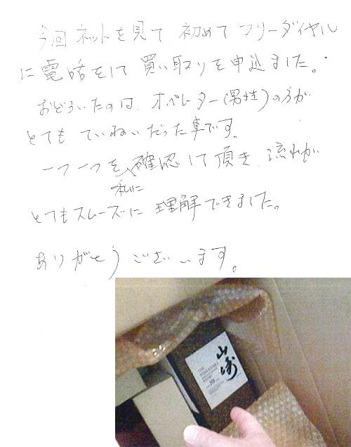 栃木県宇都宮市 S様 男性 酒 ウイスキー 山崎10年