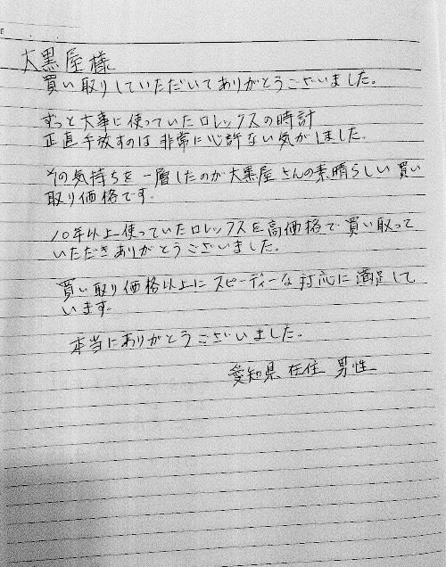 愛知県知多郡 C様 男性 時計 ロレックス デイトジャスト 16234 S番