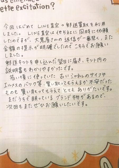 大阪府大阪市 D様 女性 バッグ シャネル ニュートラベルライン ミニボストン A15828