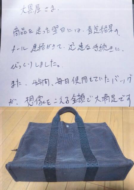 愛知県名古屋市 S様 男性 バッグ エルメス エールライン